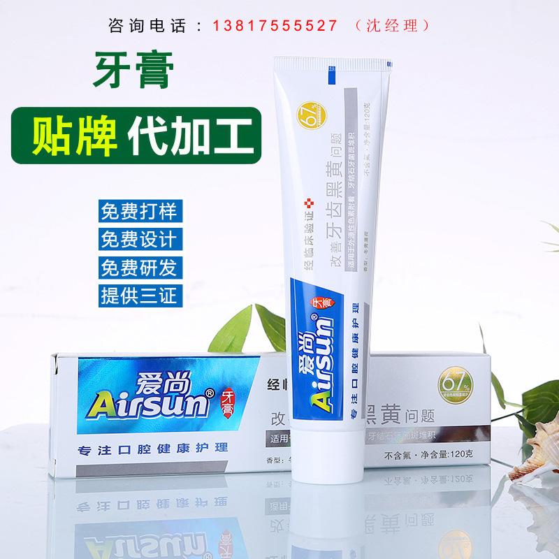 牙膏贴牌加工厂家 定制牙膏代加工